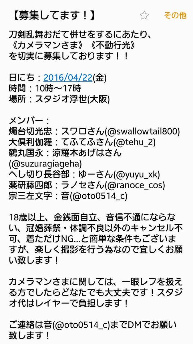 【切実募集】4/22(金)に大阪のスタジオで刀剣乱舞のおだて併せをするにあたり、不動くん、カメラマンさまを募集しております。他メンバーも揃っておりますので、お気軽に主催までDMでご連絡頂ければ嬉しいです!( @oto0514_c ) https://t.co/SSlsO0MNfv