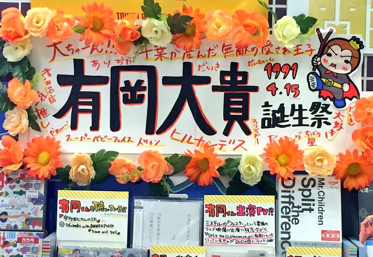 Hey!Say!JUMP誕生日企画 有岡大貴だ〜〜!!!!!!  我慢できずに少し 早乗りしてしまいましたっっ!!  津田沼店激推し千葉のスーパー アイドル有岡だいちゃ〜んっ!!  お誕生日間近! 一緒に盛り上げましょ〜!! https://t.co/08bMojjUaN