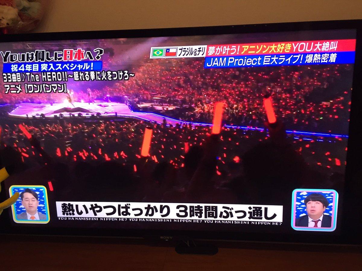 Youは何しに日本へを見ていたら JAM〜〜(#^.^#) 海外からの熱いファン!!そして メンバーもみんな元気で なんだか嬉しいね〜♪♪♪ 15周年一緒にうたいたかったなぁ… https://t.co/EAzzOHbApD