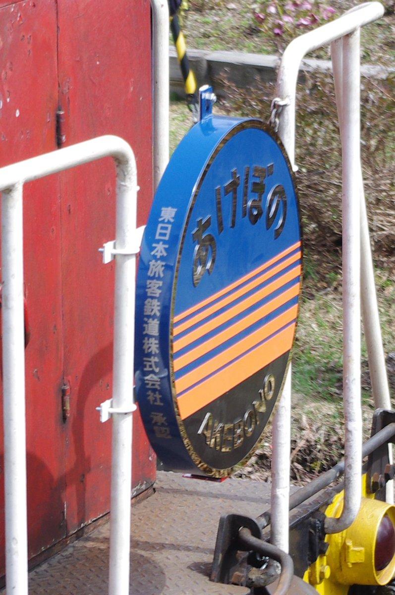 小坂レールパークのあけぼのHM、本当にレプリカだったことに気付き一人夜中にチャァ噴き出したところ #kosaka https://t.co/xYllisf99i