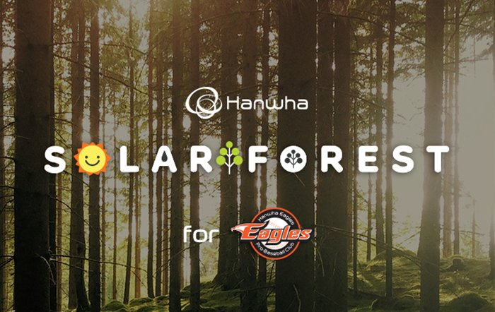 여러분의 응원 메시지로 한화그룹이 한화이글스 2군 선수들을 위해 나무를 심습니다! 최강한화 팬들의 이름으로 만들어지는 태양의 숲 5호 응원의 숲 참여하기 > https://t.co/noyUJCRfIW #한화 https://t.co/cJcjwcGS06