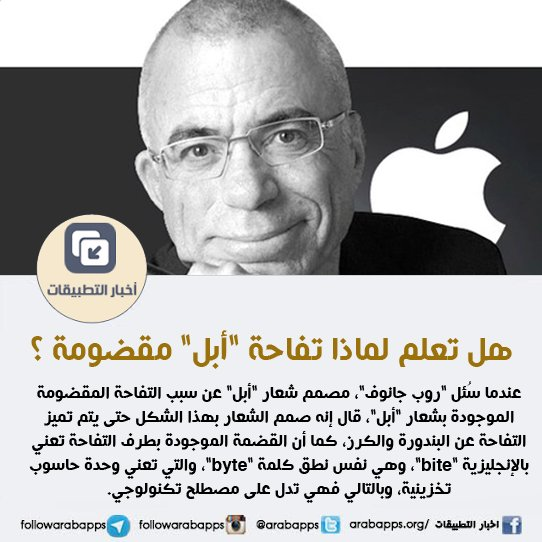 هل تعلم لماذا تفاحة أبل مقضومة ؟ https://t.co/6KHAyrwDAC