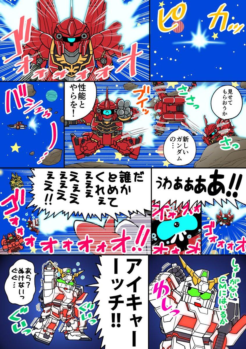 UC0096 4話漫画 懐ネタ #ガンダムUC0096 #g_uc