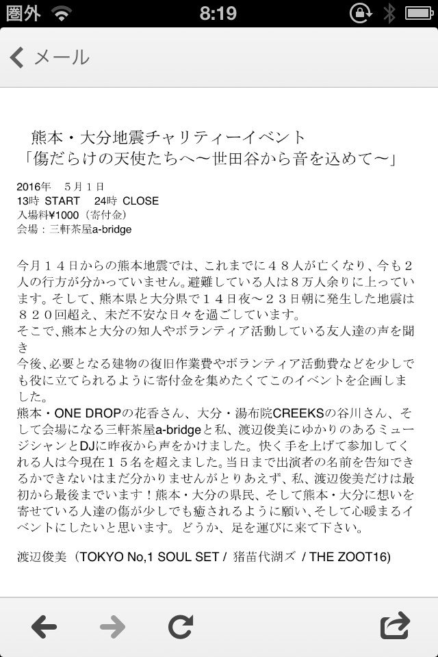 5月1日  熊本•大分地震のチャリティイベントやることになりました。 よろしくお願いします!!! https://t.co/FSgEnCuTeO