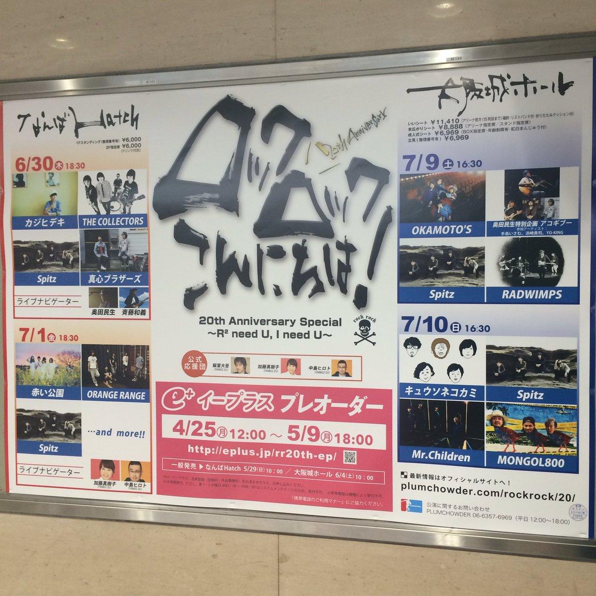 本日よりJR京都線・神戸線新快速8駅(神戸/三ノ宮/芦屋/尼崎/大阪/新大阪/高槻/京都)にロックロックのポスターが掲示されます!!1週間の期間限定なので是非探してみて下さい♩ JR大阪駅は桜橋口の近くにありました☆ https://t.co/D278j5ywZJ