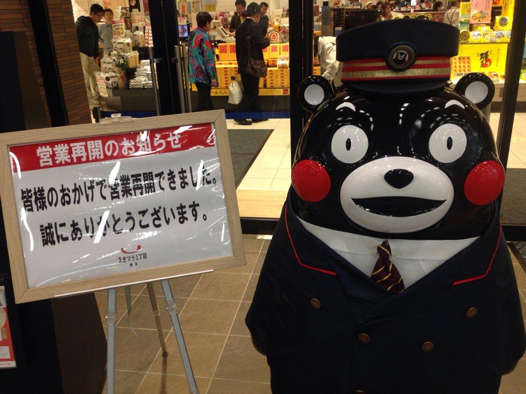 博多駅〜熊本駅の新幹線が復旧した。本数は少なく、所要時間も従来の倍かかったが、それでも通った。駅ビルのえきマチ1丁目も営業再開、くまモンの笑顔もまぶしいぜ! https://t.co/IONg1kM3Fp