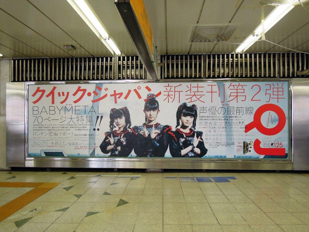 本日から5月1日まで、渋谷駅山手線ホーム内にQuick Japan vol.125の巨大ポスターが出現! 特集は #BABYMETAL です。ぜひ生でご覧ください!  https://t.co/XuoMkbbF9Q https://t.co/aGPtkdu1Yg