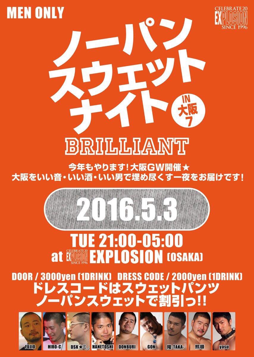 来週2016/5/3(Tuesday)はノーパンスウェットナイトin 大阪EXPLOSION