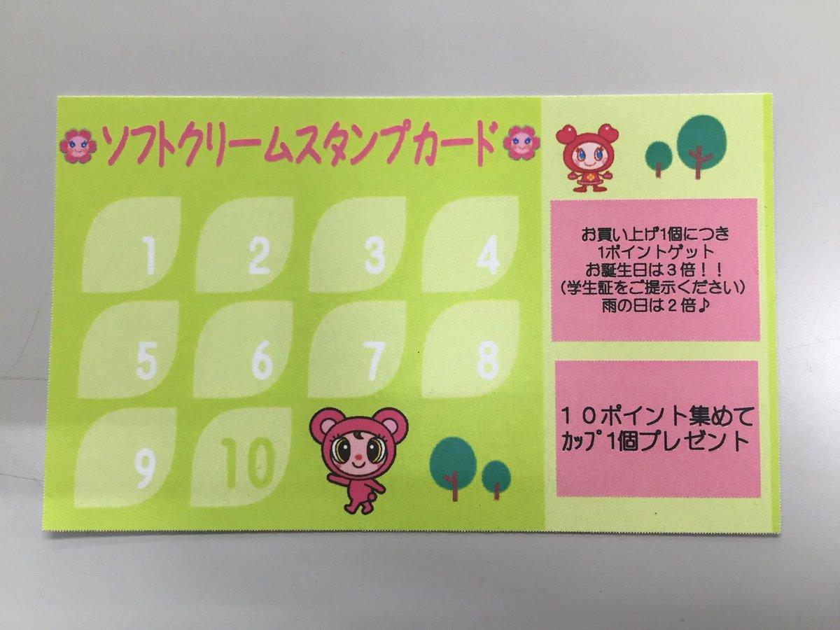 【ソフトクリームスタンプカード登場!!】 通常1ポイント・雨の日2ポイント・誕生日は3ポイント (学生証を提示下さい) 10ポイントで次回ソフトカップ1個プレゼント(*^。^*) ソフトを受け取る時にカードをお渡ししますね♪♪ https://t.co/AXcmHrvBor
