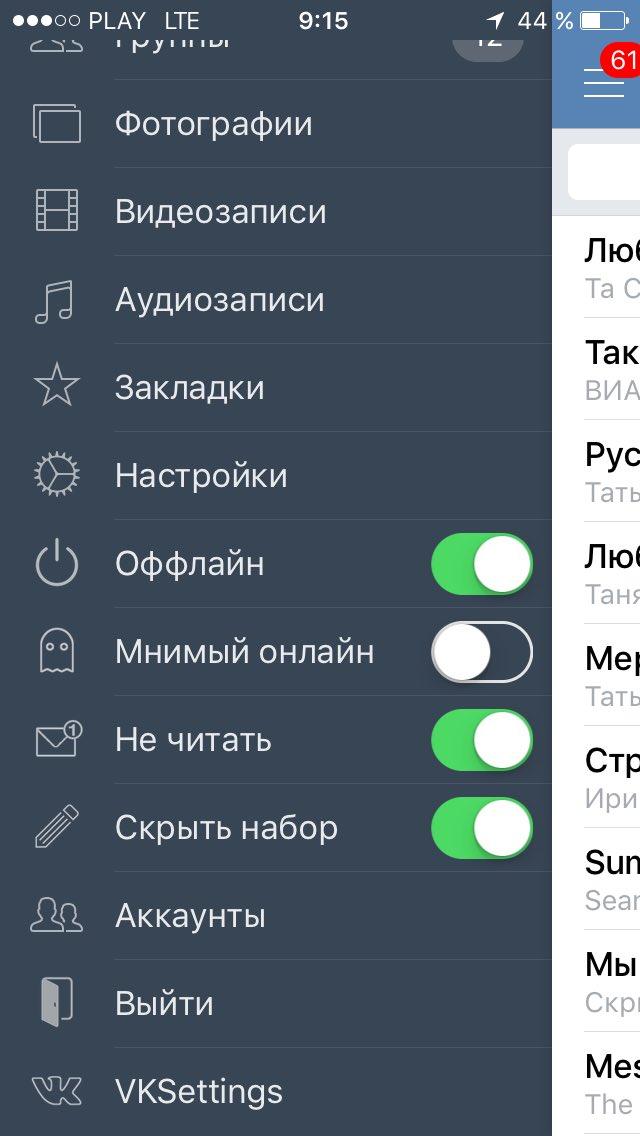 Как сделать вк невидимку на айфоне