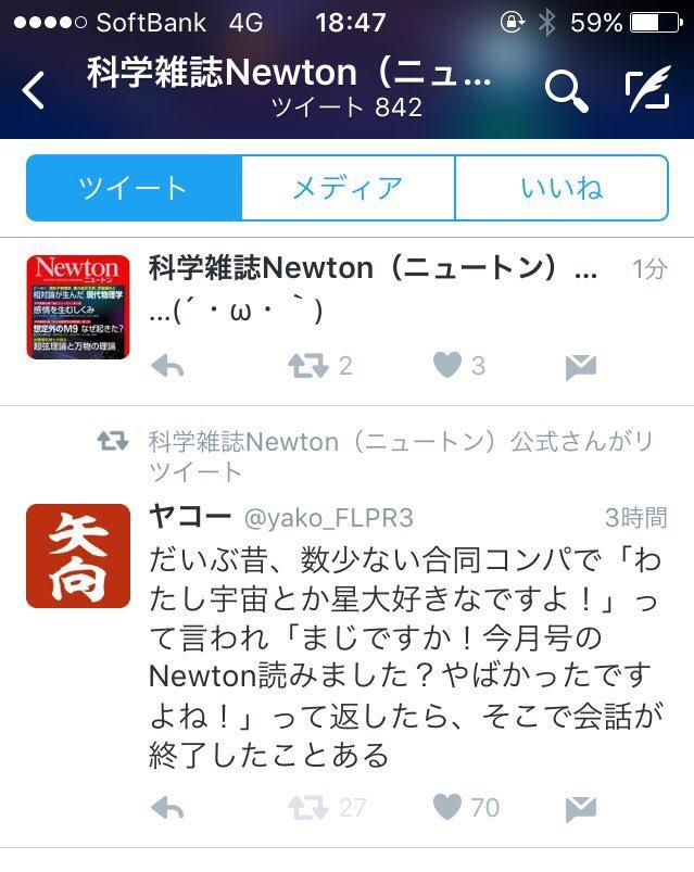 科学雑誌Newtonさんに「なんかごめん」って気持ちになってる https://t.co/xI0VEakOzj