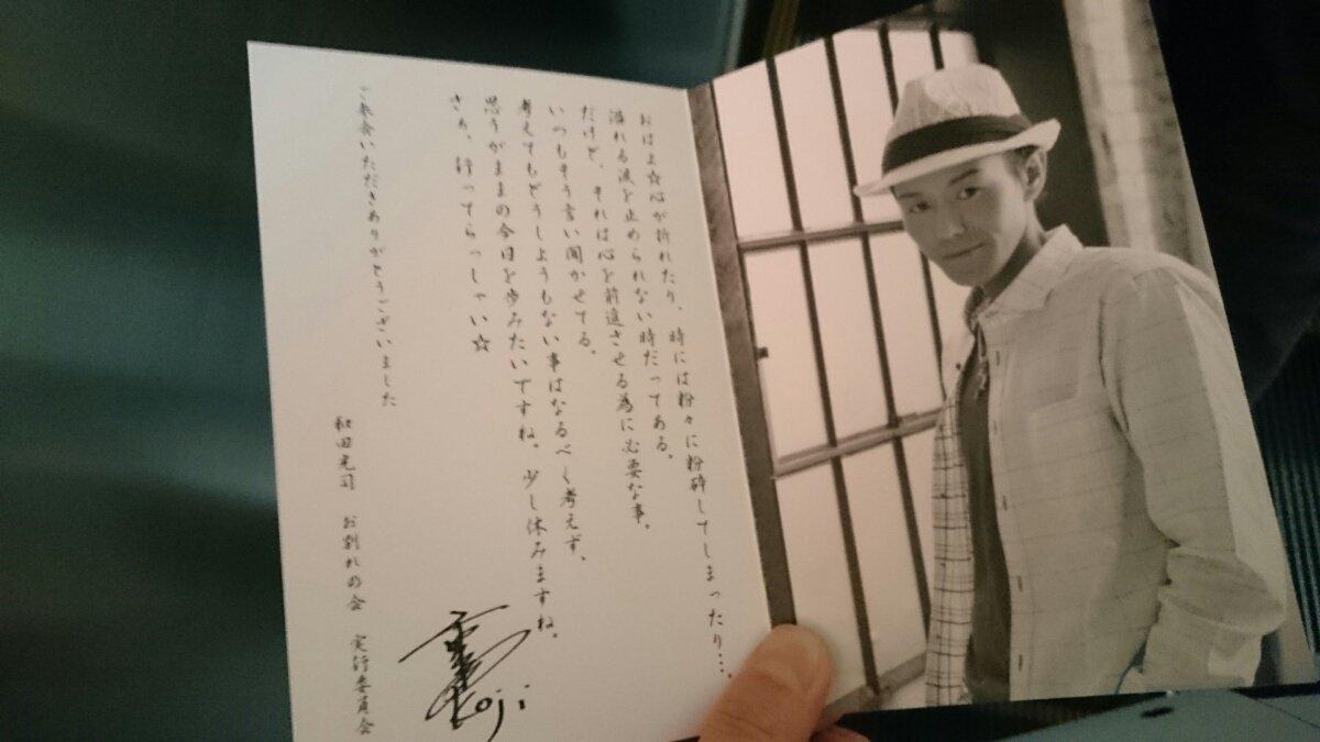 和田光司さんのお別れ会に参加してきた。人いっぱいで凄かったな……色んな著名人からの献花もそうなんだけど、台湾や中国のファン一同からのものもあって国境を越えて愛された人なんだなと……お花が蝶々の形になってて泣いた……。 https://t.co/KLWSt1MpJL