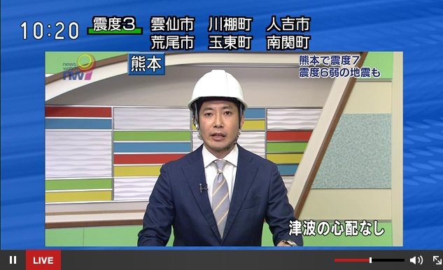 You know it's serious when the presenter in the studio puts his helmet on. #quake #kumamoto #nhk https://t.co/nRwRBRktbi