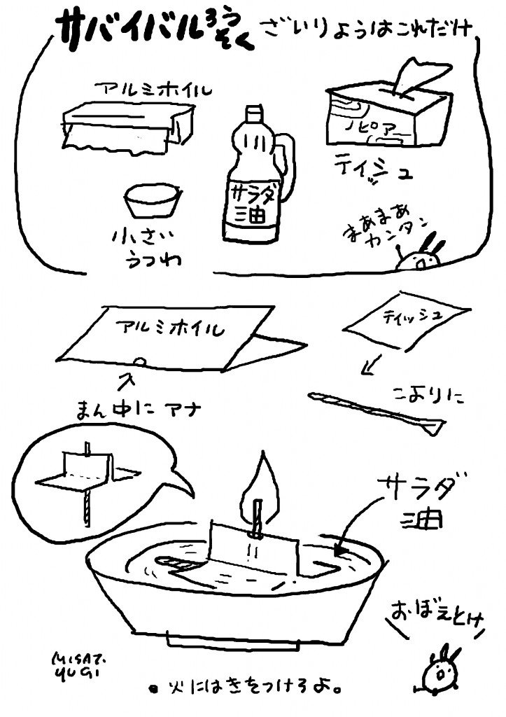 【九州地震】 ろうそくも懐中電灯もなかったらサラダ油ランプ。 ※火には十分注意してね。  水が出るなら風呂桶に水を、飲み水の確保も。 この先出なくなるかもしれ無い。 流せ無いトイレは地獄 ※子どもの水の事故には十分に注意を https://t.co/P3rsOCslAy
