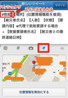 電話が使えない時、Twitterで救助を要請 1.具体的に状況を説明してツイート(例:場所、氏名、人数、状態、要請内容等) 2.できれば、ハッシュタグ    #救助 をつける 3.位置情報をつけるとより正確な通報が可能 https://t.co/ZXPubflxHL