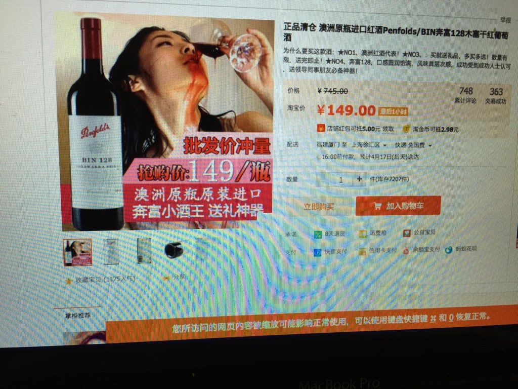 The Penfolds brand is a little....different in China. https://t.co/zPjAPWQtPQ