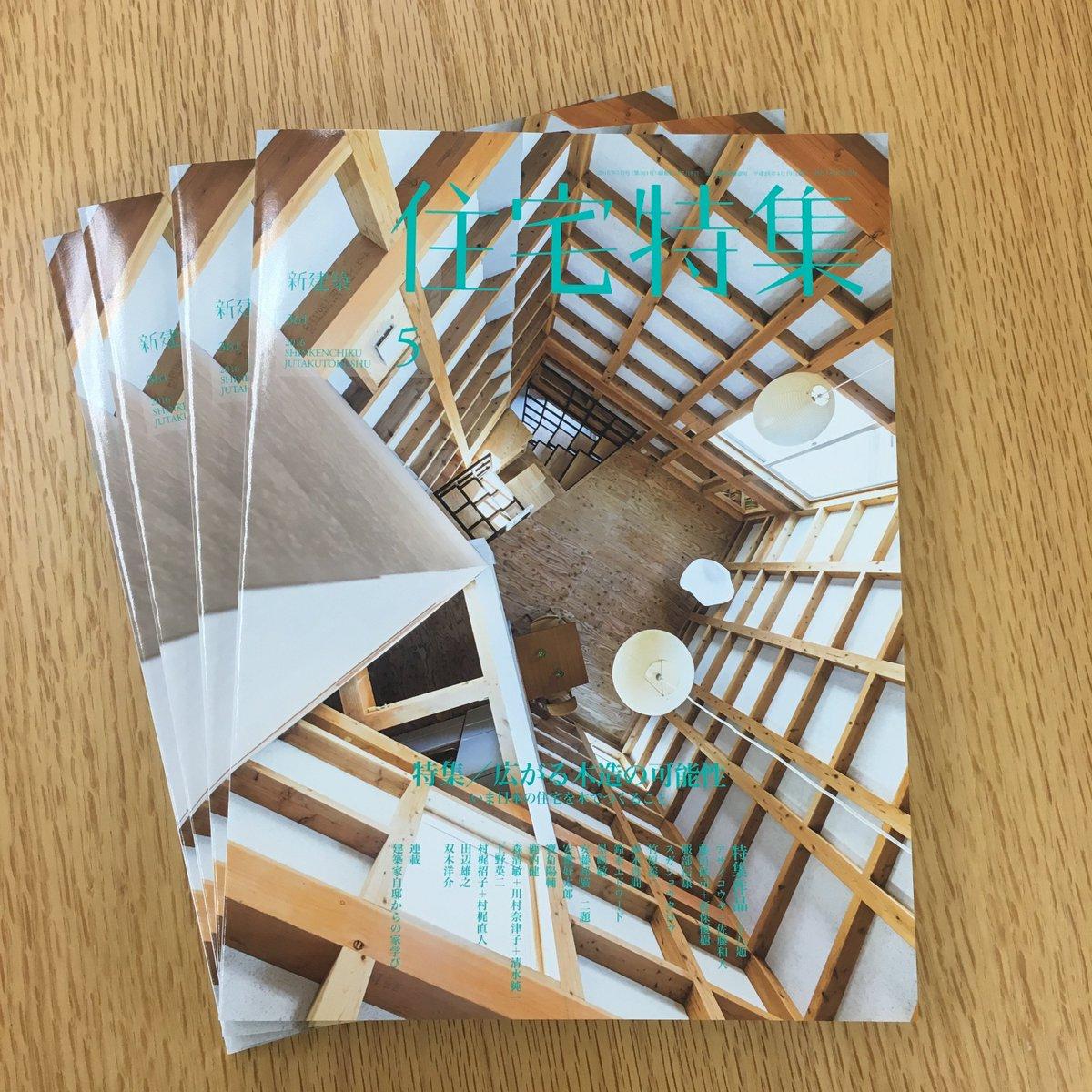 『新建築 住宅特集2016年5月号』は4月19日(火)発売予定です。 特集:広がる木造の可能性ーいま日本の住宅を木でつくること 頁数:176p 定価:税込2,057円 https://t.co/k85MT2ekOO