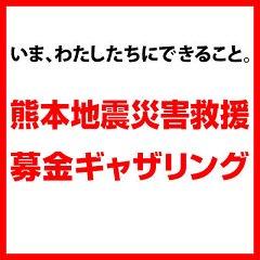 昨夜発生した熊本を中心とした九州での地震へ、私たちが今できること。募金ギャザを開始しました。 被災された方々へご冥福をお祈りいたします。https://t.co/MrTyiq2fdq #熊本地震 #募金 https://t.co/8KRadmnPu8