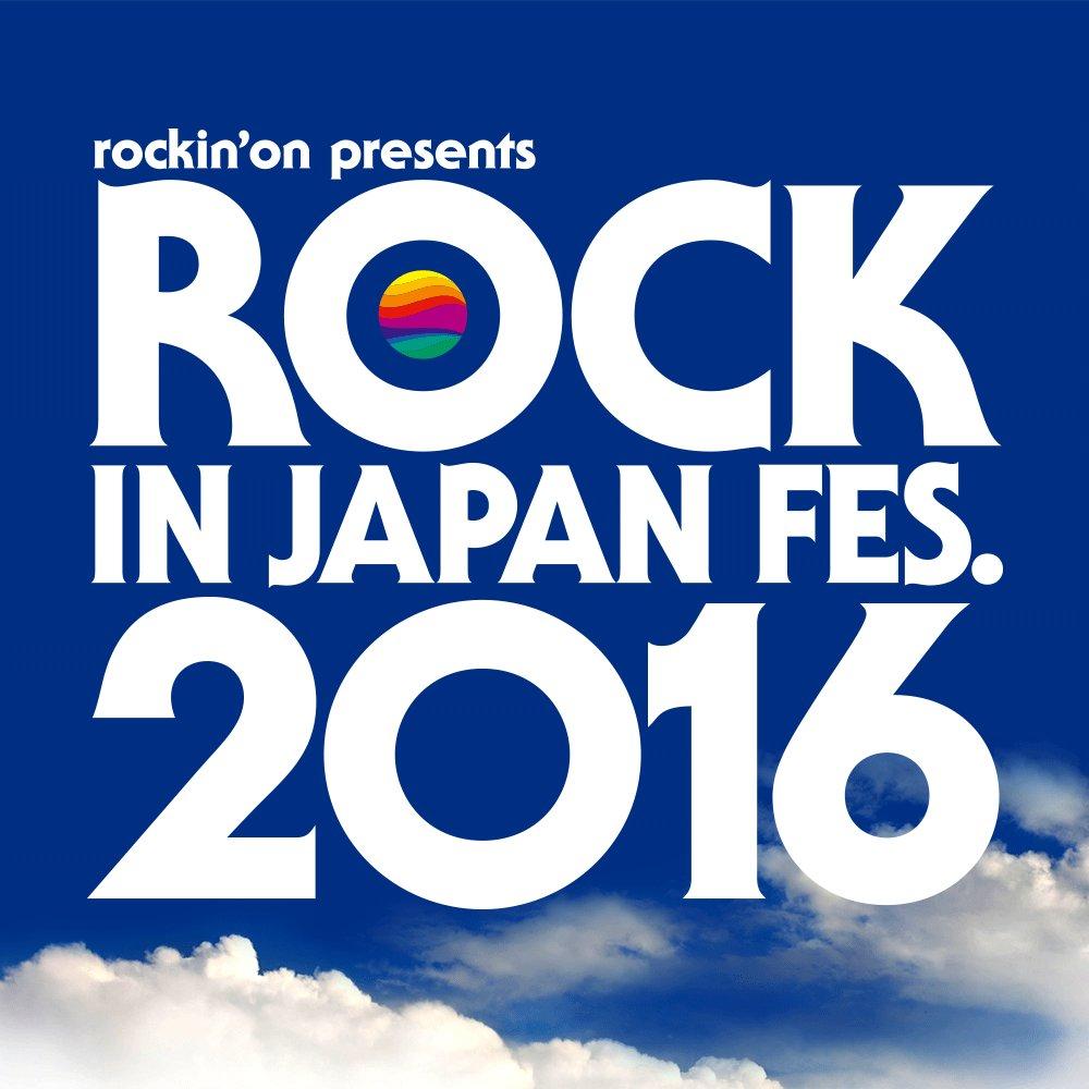 ROCK IN JAPAN FESTIVAL 2016、第1弾出演アーティスト発表! - 邦楽ニュース https://t.co/8CvkFIMYHf #RIJF2016 https://t.co/JWm6A2mkNQ