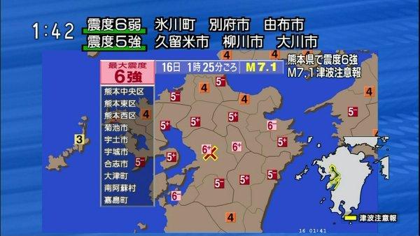 いい加減、鹿児島県の震度を出さないのはやめて欲しい。 八代市でも震度6なのに。同じ九州でしょ。 https://t.co/dITILyFs6l