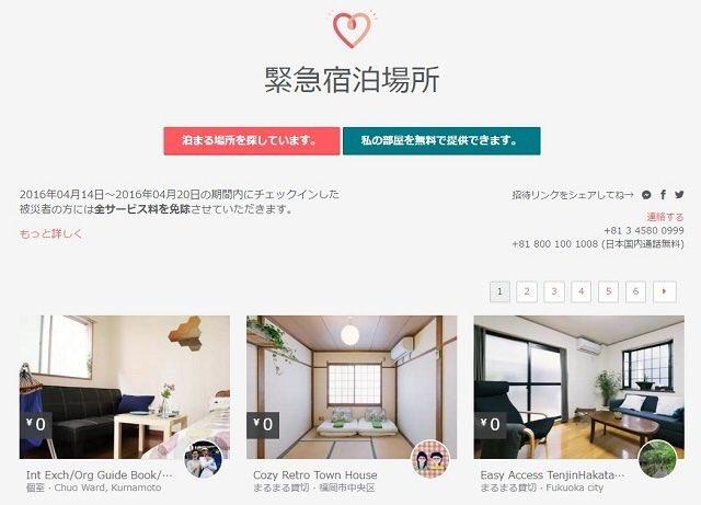【熊本地震】民泊サービスを展開しているAirbnbが震災被災者に緊急宿泊場所を無料提供開始したそうです。  詳細→ https://t.co/OSLJJTg1T5 https://t.co/KDQRk8tvhv