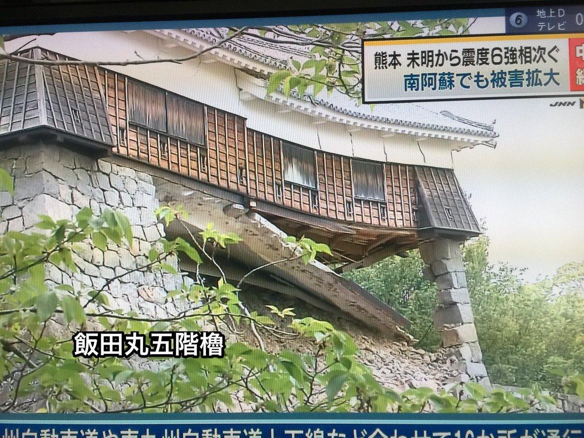 飯田丸五階櫓、これはもうかなり厳しいな…。大雨来てしまうし。。。宇土櫓は続櫓は倒壊したけど櫓本体は立ってるように見える。一部崩壊とのニュース情報もあるし、かなりの損傷だとは思うけれど。。。 https://t.co/B0by5JoxHr