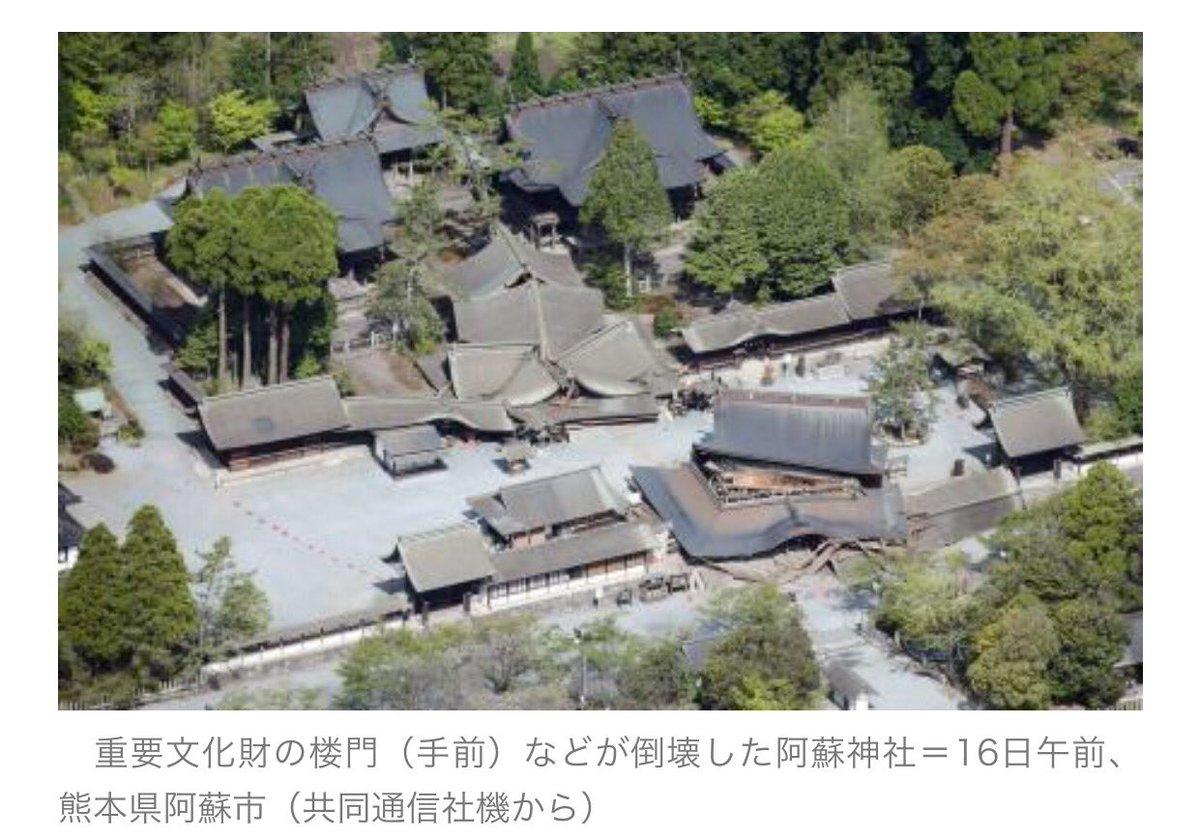 สภาพความเสียหายของศาลเจ้าอะโสะ จ.คุมะโมโตะ ประตูทางเข้าซึ่งเป็นมรดกสำคัญของญี่ปุ่นพังทลาย (เคียวโด) https://t.co/cAI68tEe1w