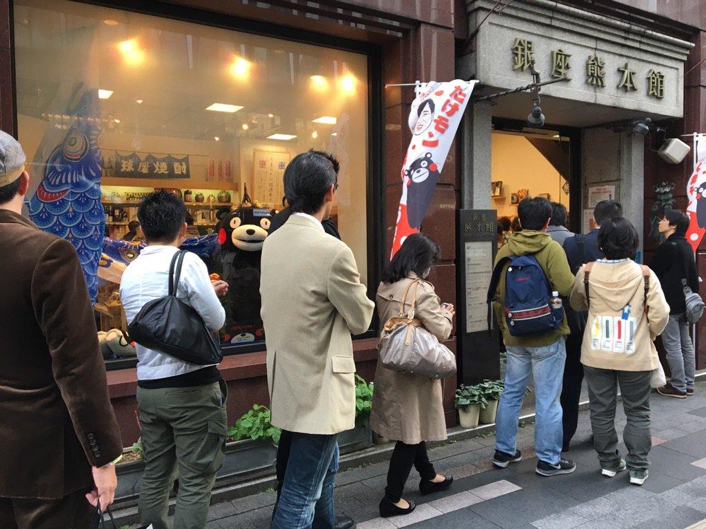 銀座熊本館、店内に入るために若干の行列が…(球磨焼酎買いに来たんですけどね https://t.co/RWsDSAwCyJ