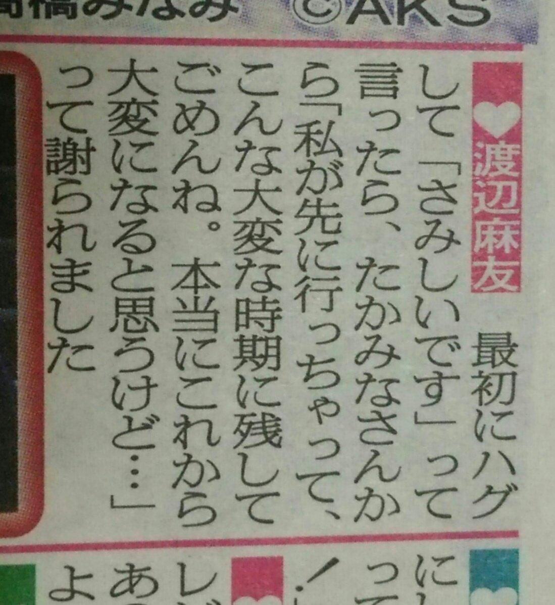 ▼▲ 別冊AKB48★まゆゆこと渡辺麻友ちゃんが可愛いお知らせvol.653 ▼▲©2ch.netYouTube動画>92本 ->画像>507枚