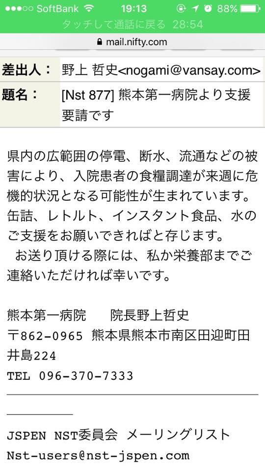 東口先生からのシェアです。熊本第一病院の近隣は渋滞が続いていますが、陸路でアクセス可能とのことです。熊本第一病院で缶詰、レトルト商品、インスタント食品、水の支援を、院長の野上先生が希望しています。何卒よろしくお願い申し上げます。 https://t.co/8GiHFAMDNp