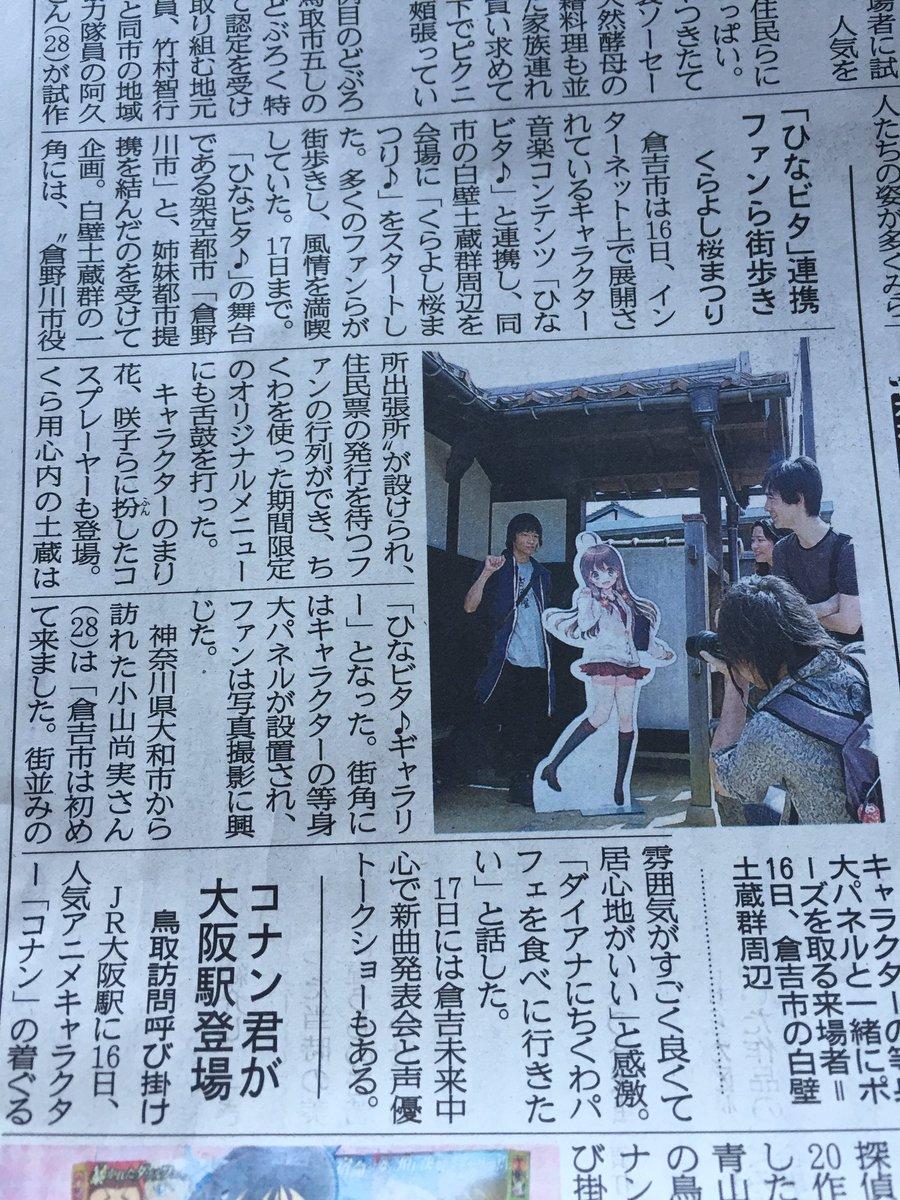 日本海新聞さん!! #ひなビタ桜まつり https://t.co/Y75H2CSvtM