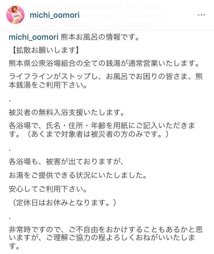 信頼できるお風呂情報です♨️ 熊本県公衆浴場組合の全ての銭湯が通常営業いたします。 拡散を希望お願いしたいです