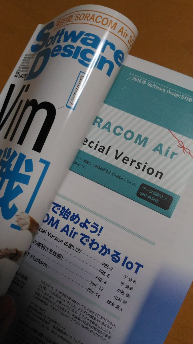 SoftwareDesign 5月号にSORACOM AirのSIM付いてた! https://t.co/hzT42Nifyn
