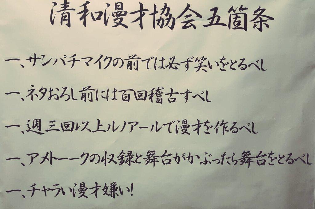 清和漫才協会ついに発足!清和漫才協会五箇条!本気です!! https://t.co/Pwq6OhyRsm