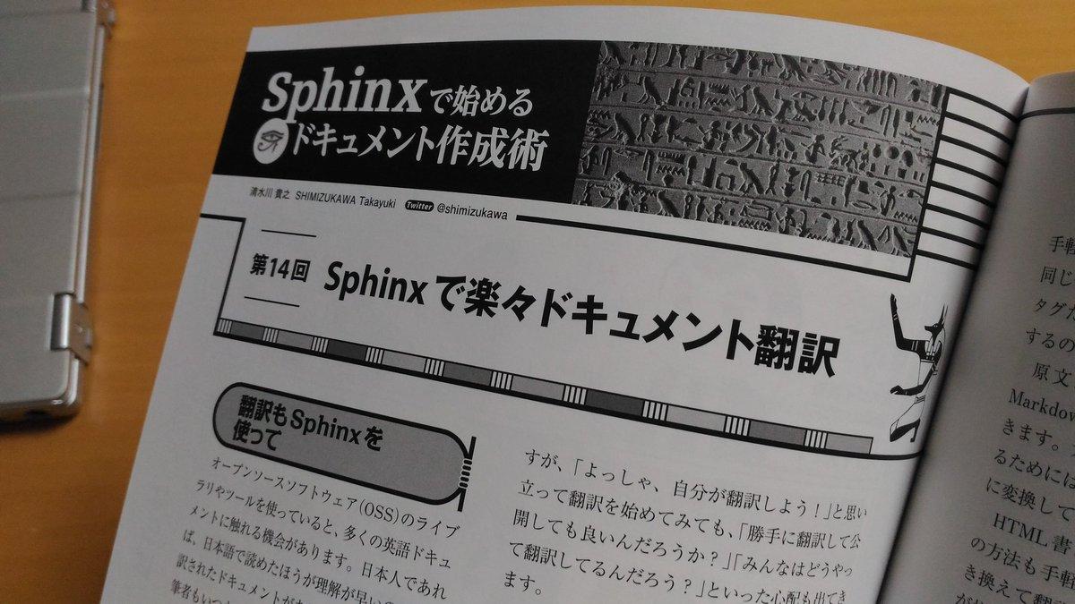 SoftwareDesign 5月号のSphinx連載は、ドキュメント翻訳について。来月号と2回に渡って翻訳の進め方について紹介します。よろしくですー #sphinxjp https://t.co/qT7iCvRxFG