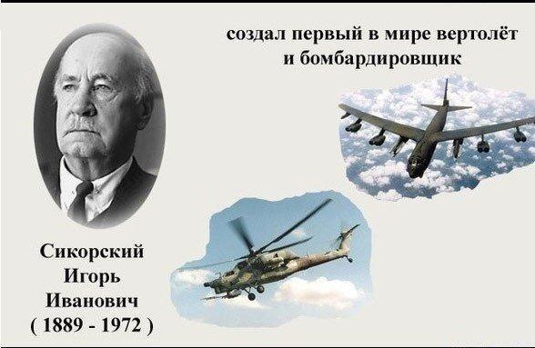 Всем известно, что среди изобретателей и первопроходцев в сфере науки немало русских фамилий