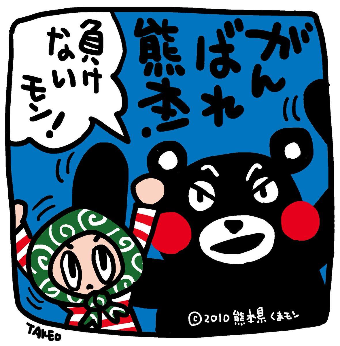 熊本のみなさん、頑張ってください!少しずつですがなにか役に立つことができればと思います。 #くまモン頑張れ絵 https://t.co/eJssOBCaP5
