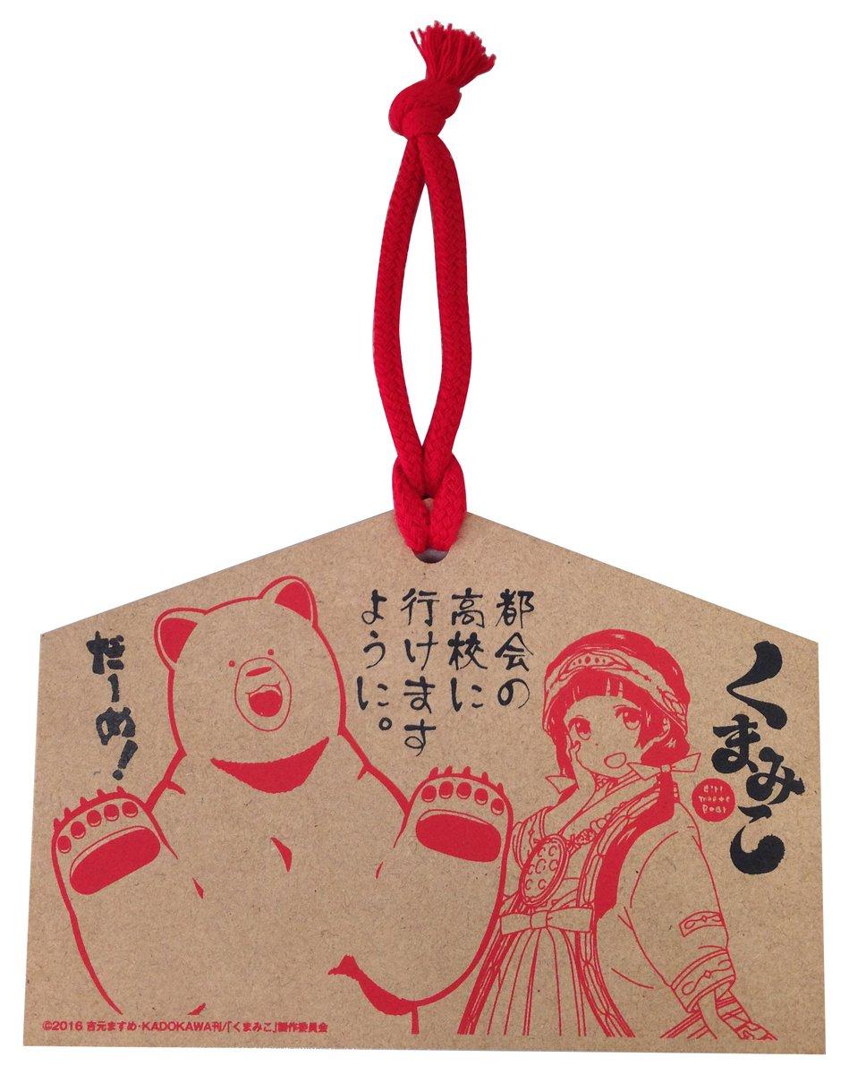 熊出神社に早詣きゃんぺーん実施中!『くまみこ』Blu-ray&DVD 壱 -くまぼっくす- を対象店舗でご予約頂くと先着