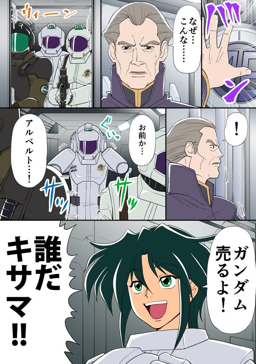 UC0096 3話漫画 #ガンダムUC0096 #g_uc