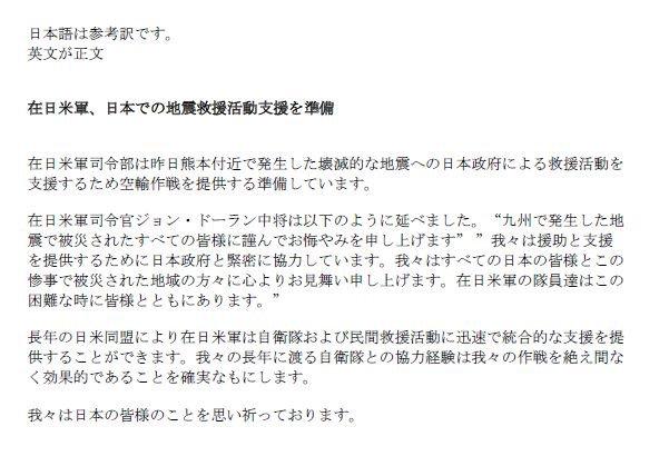 在日米軍は、すべての日本の皆様とこの惨事で被災された地域の方々に心よりお見舞い申し上げます。在日米軍の隊員たちはこの困難なときに皆様と共にあります。#熊本地震 https://t.co/TmdULtjm91