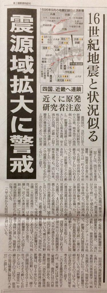 熊本地震 16世紀地震と状況似る 震源域拡大に警戒 四国、近畿へ連鎖 近くに原発 研究者注意 原発影響確認へ 原子力規制委 琉球新報 2016.4.18 https://t.co/YON5Zx6b1H