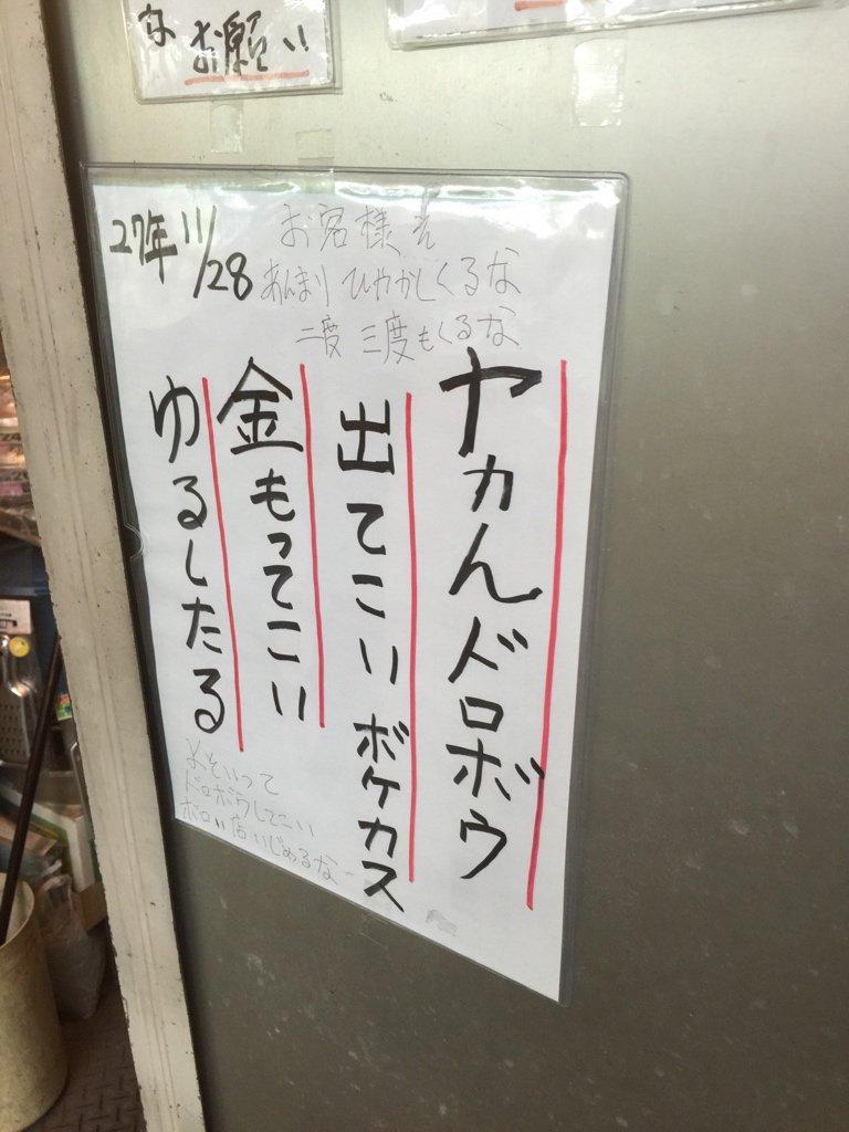 さすが大阪でも上位の品のいい我が地元生野区!やかんすらパクる!金物屋店主の怒りが伝わって来ます https://t.co/AVeOWlXqJ1