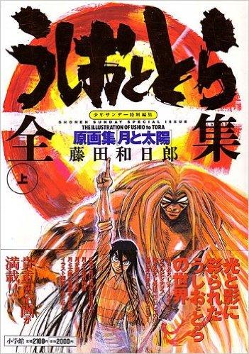 【書籍入荷情報】『うしおととら全集 上』『うしおととら全集 下』藤田和日郎先生本日入荷致しました!1997年に出版された