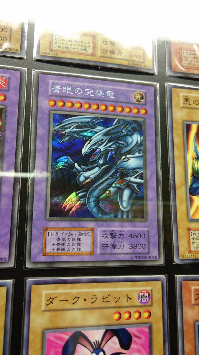 現在新宿の地下通路では120万円の《青眼の究極竜》が飾られてます() https://t.co/oNqU7Tx4hd