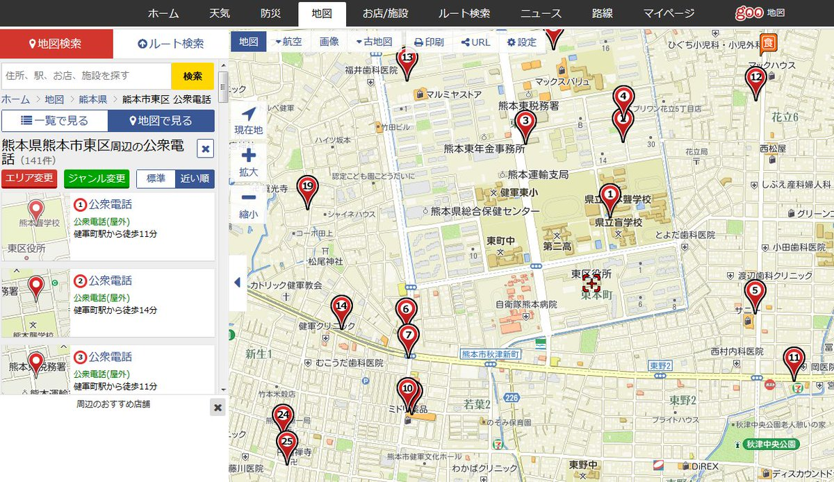 goo地図では、公衆電話および特設公衆電話等の表示を行っています。熊本市東区の公衆電話は→ https://t.co/ReYI3XWRbu 使い方は https://t.co/Kg9JG10Czj になります。 #welovegoo https://t.co/eJuWBcBYue