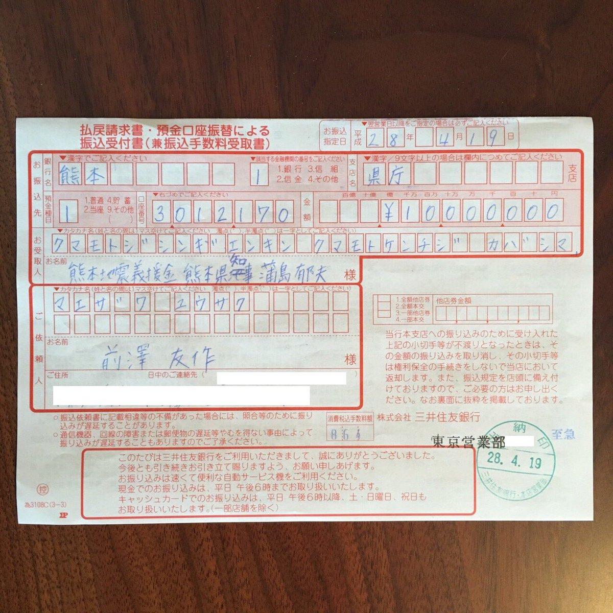 熊本県に1000万円寄付しました。  #誤字ごめんなさい https://t.co/hlaqqRejVh