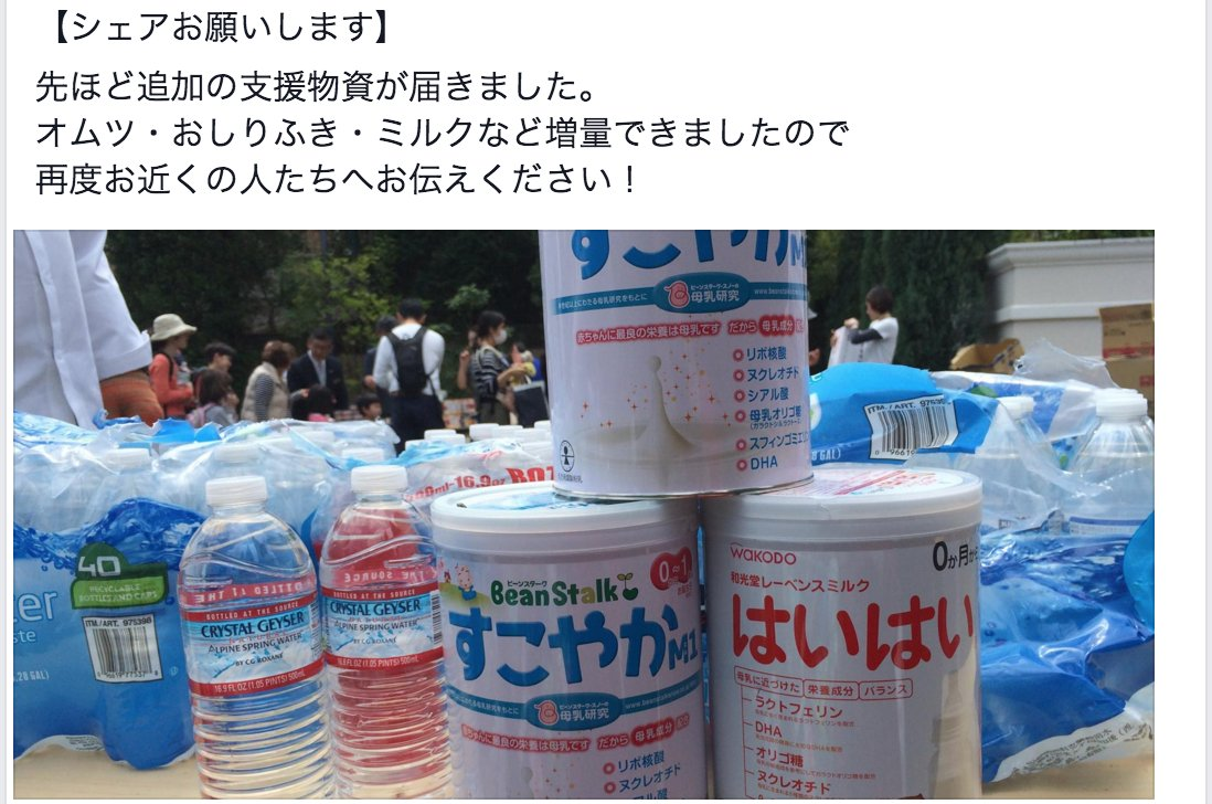 オムツ・おしりふき・ミルクなどエルセルモ熊本 熊本市中央区世安町155 096-361-3390 で配布中。#熊本県の地震情報を配信しています https://t.co/lcmH6qUINo