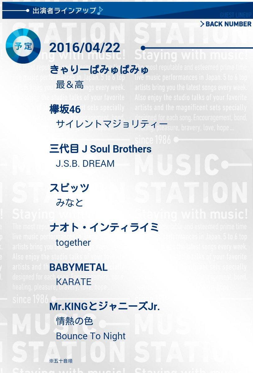 4/22(金) Mステ Mr.KINGとジャニーズJr. ・情熱の色 ・Bounce To Night  テレビ朝日|ミュージックステーション  https://t.co/XkEKgm5mFv https://t.co/dyWGlUJXGt