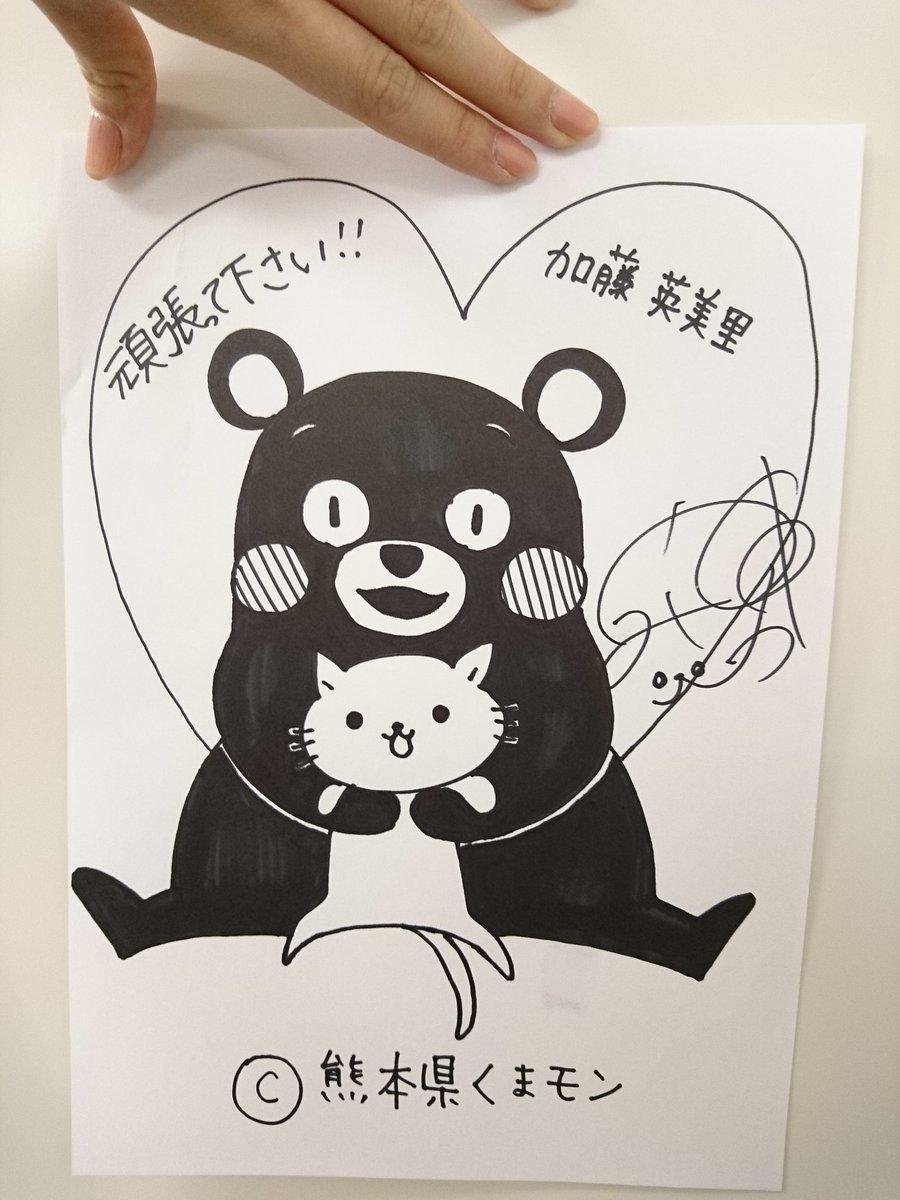 今、私に出来ることは少ないですが、熊本だけでなく、九州地方の皆様が少しでも元気になりますように。 加藤英美里   #くまモン頑張れ絵 https://t.co/NI29L4Ebmy