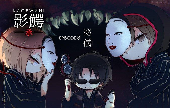 影鰐-承- EP3「秘儀」MSSPが再び声優に挑戦!(・ヮ・*)ダルマサマー